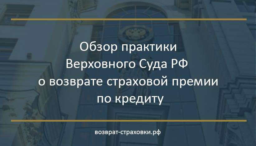 Верховный Суд РФ о возврате страховки